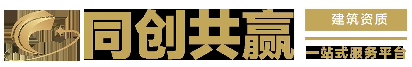 同创共赢(北京)企业管理有限公司